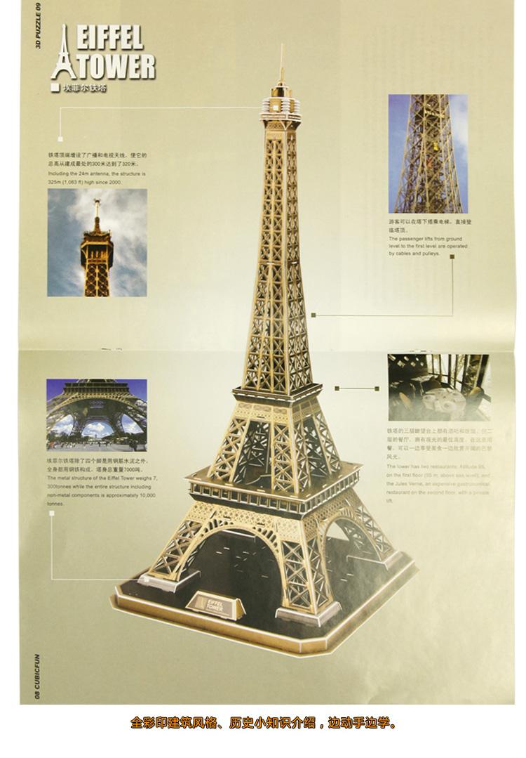 乐立方立体拼图 巴黎艾菲尔铁塔 建筑纸模型