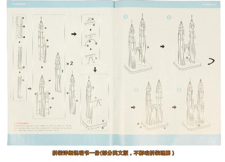乐立方立体拼图 建筑模型吉隆坡双子塔