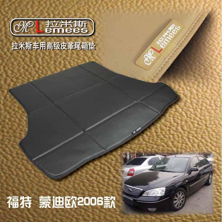 拉米斯皮革后备箱垫 汽车尾箱垫 福特蒙迪欧 2006款 黑色