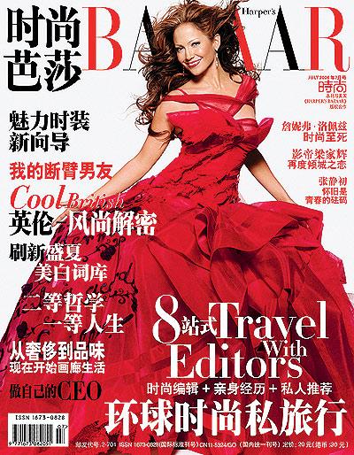 时尚芭莎女士 时尚杂志