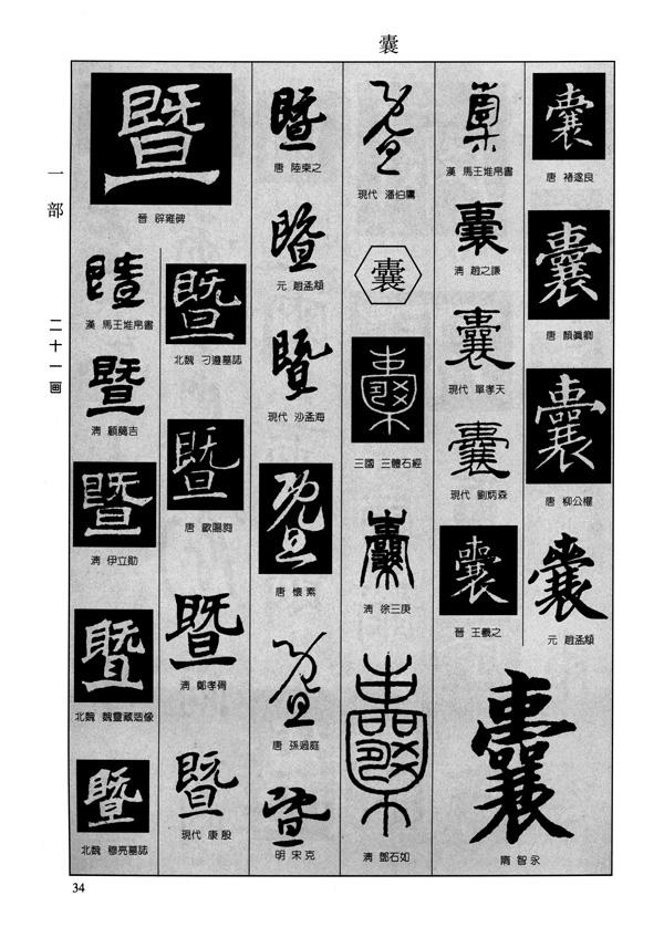 书法字海(修订版 全4卷 大16开精装)(最新,最全,最权威的书法大典)