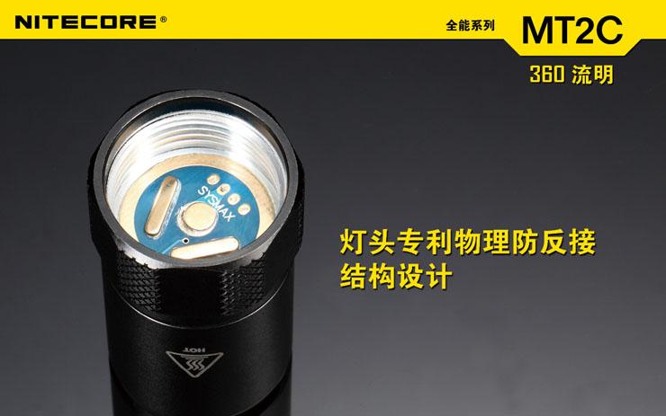 奈特科尔nitecore全能系列mt2c便携强光手电筒360流明