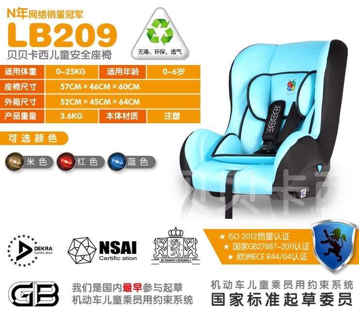 国美电器 贝贝卡西儿童汽车安全座椅LB209蓝色 0 6岁图片