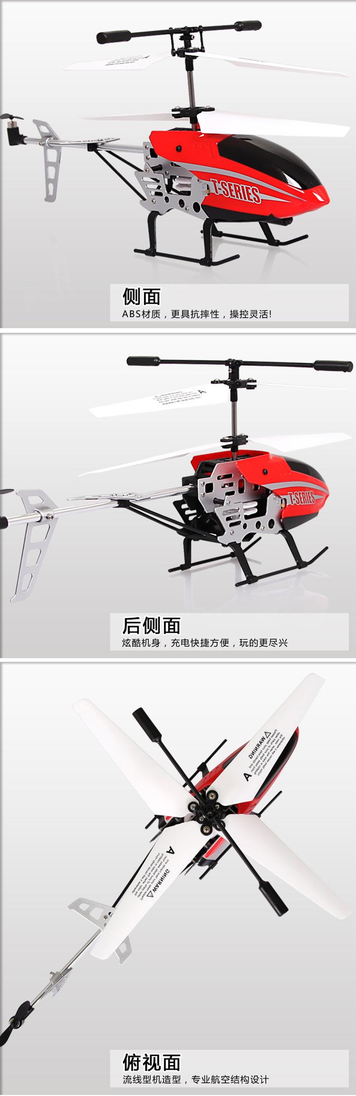 玩具乐器 电动遥控 美嘉欣 美嘉欣 航模型遥控飞机 t19 带陀螺仪