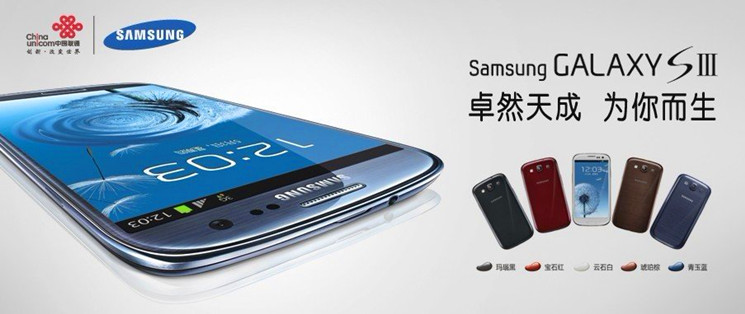 SAMSUNG 三星 I9300 青玉蓝