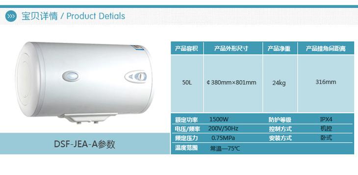 帅康电热水器dsf-50jea/a