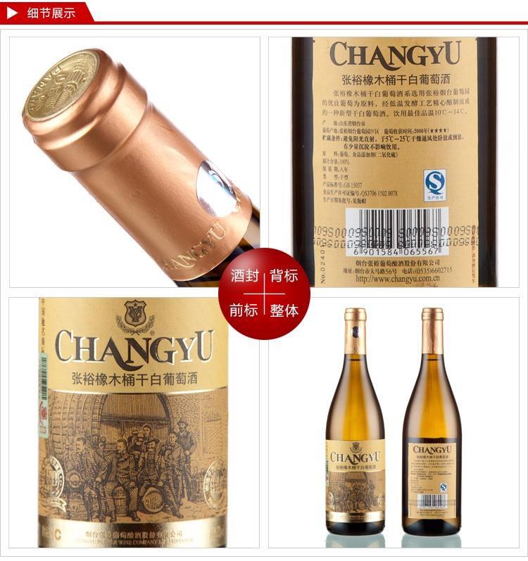 【张裕】张裕橡木桶干白葡萄酒750ml【价格