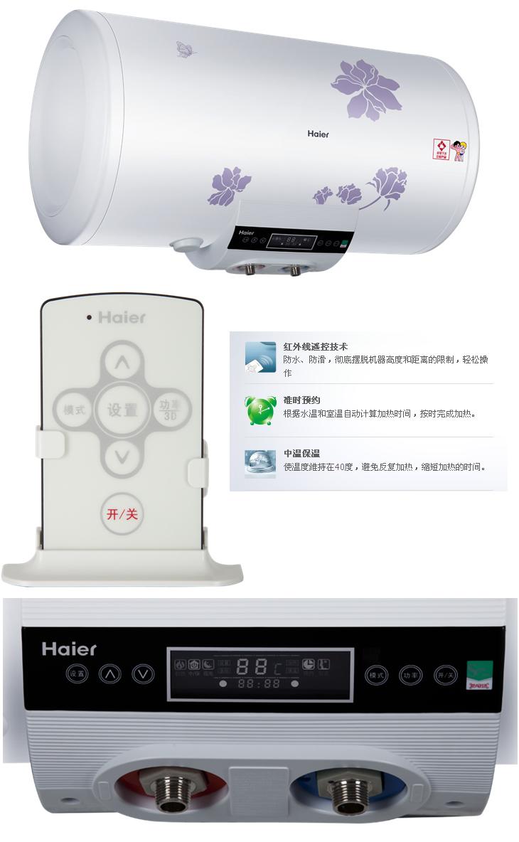 海尔50升电热水器es50h-mg(ze)