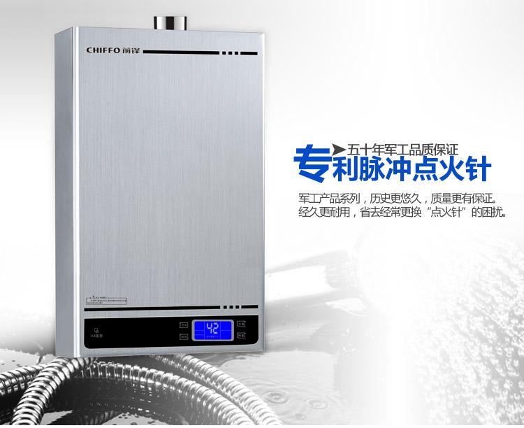 前锋(chiffo)jsq24-a402恒温燃气热水器 (12升)