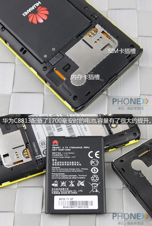 Huawei 华为 C8813 CDMA电信版安卓智能手机 官方标配