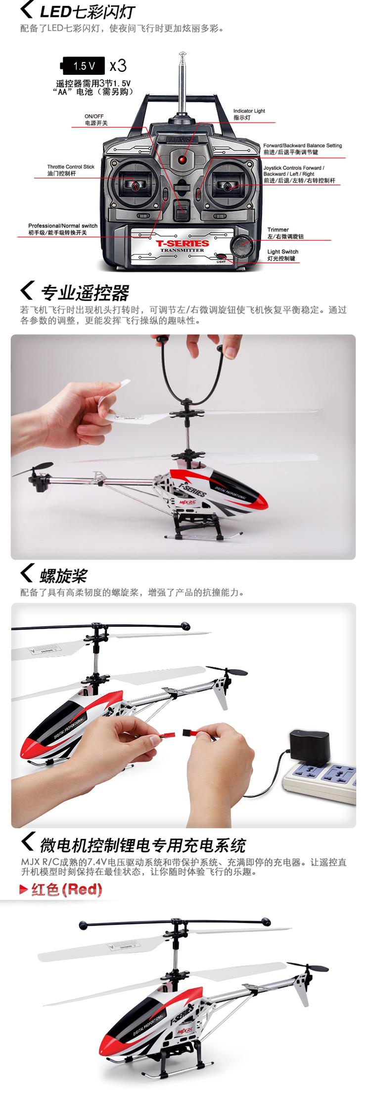 美嘉欣t60遥控飞机男生玩具航模
