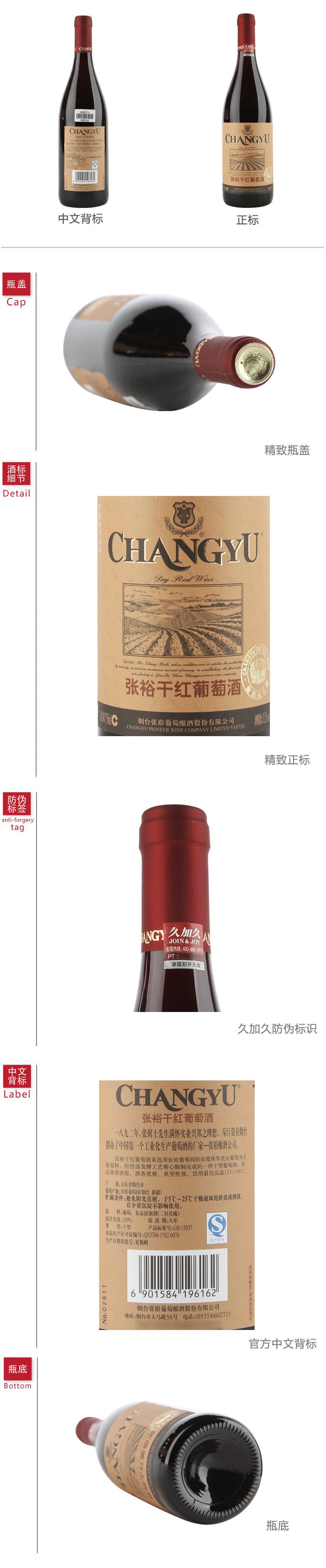 【张裕】国产红酒 张裕金版橡木桶干红葡萄酒