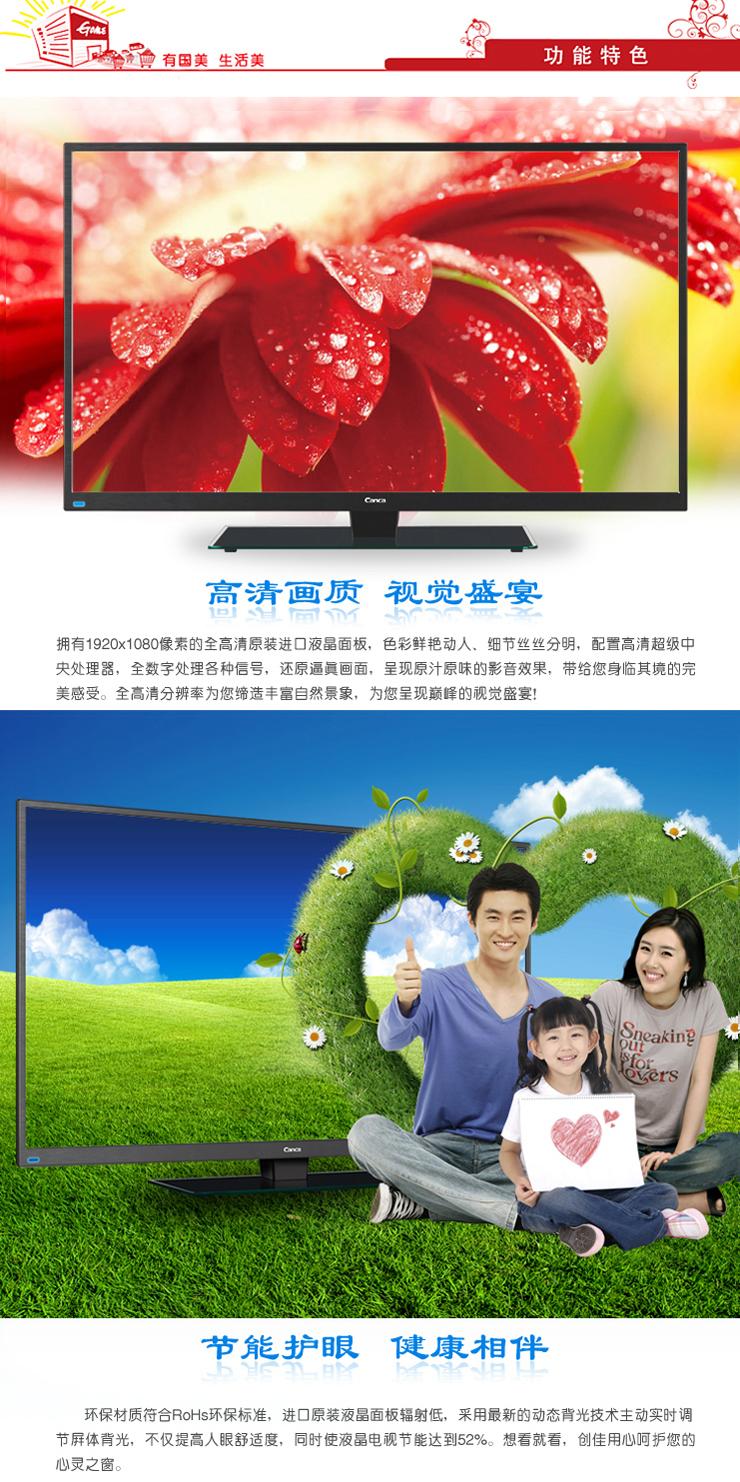 电视影音 平板电视 创佳 创佳(canca)42hwe6300 f1 42英寸超薄高清led