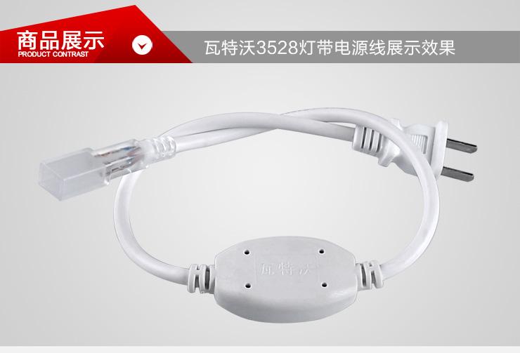 瓦特沃3528/5050led灯带电源线插头(3528灯带专用)