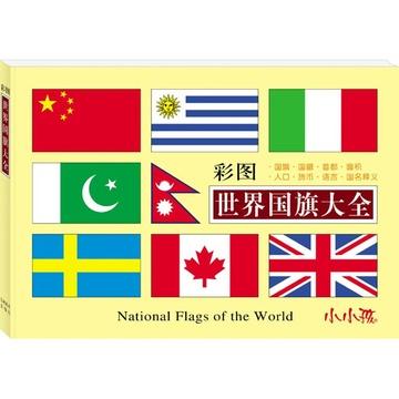 国旗简笔画步骤 画法