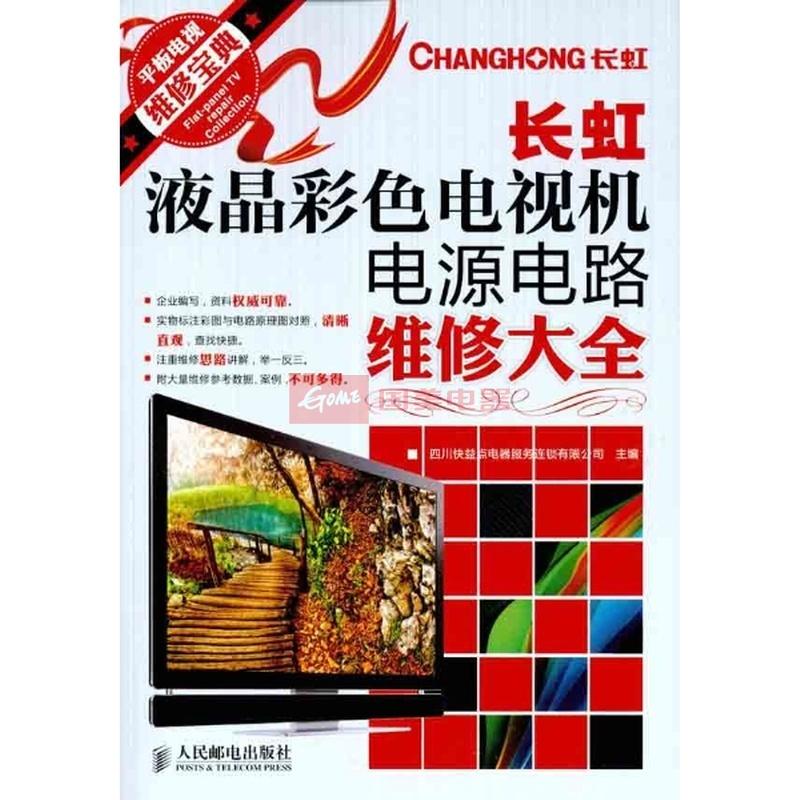 长虹液晶彩色电视机电源电路维修