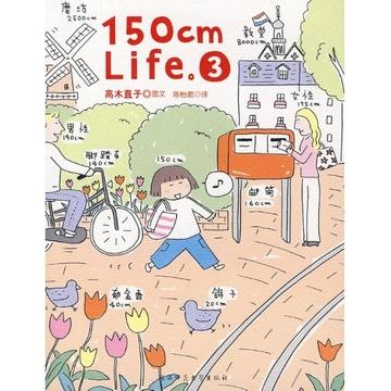 life(3)/高木直子》((日)高木直子