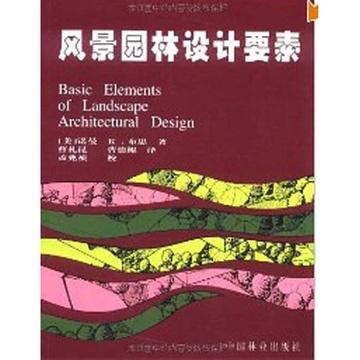 《风景园林设计要素》()【简介|评价|摘要|在线阅读】