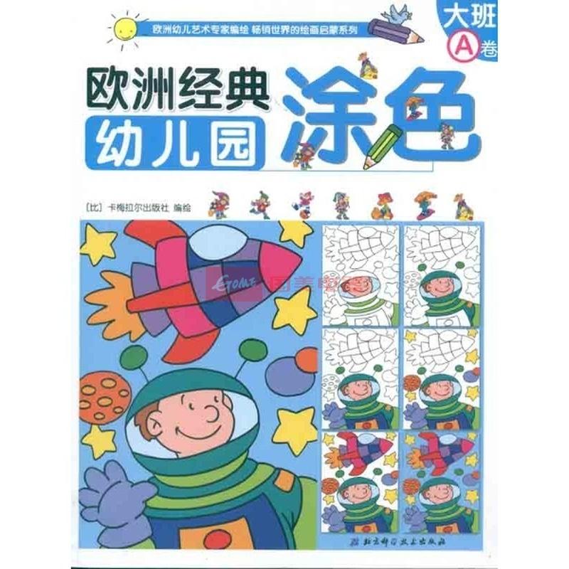 《欧洲经典幼儿园涂色——中班a卷》