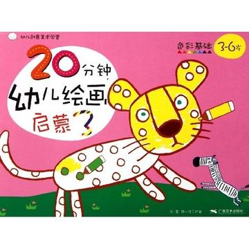 20分钟幼儿绘画启蒙3.色彩基础