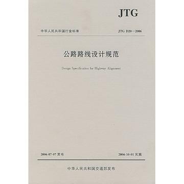 jtg d20-2006公路路线设计规范