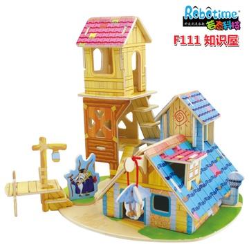 若态科技木制拼插玩具 diy手工制作小房子f111知识屋