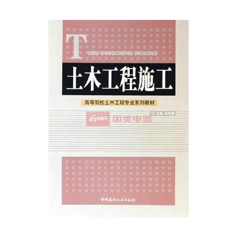 《土木工程施工》(阎西康)【简介|评价|摘要|在线