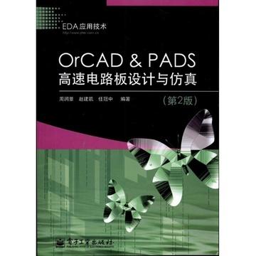 pads高速电路板设计与仿》(周润景)【简介