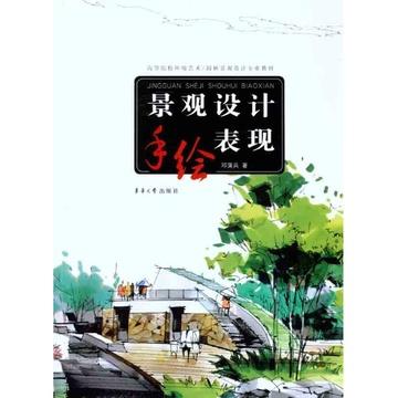 《景观设计手绘表现》(邓蒲兵)【简介|评价|摘要|在线