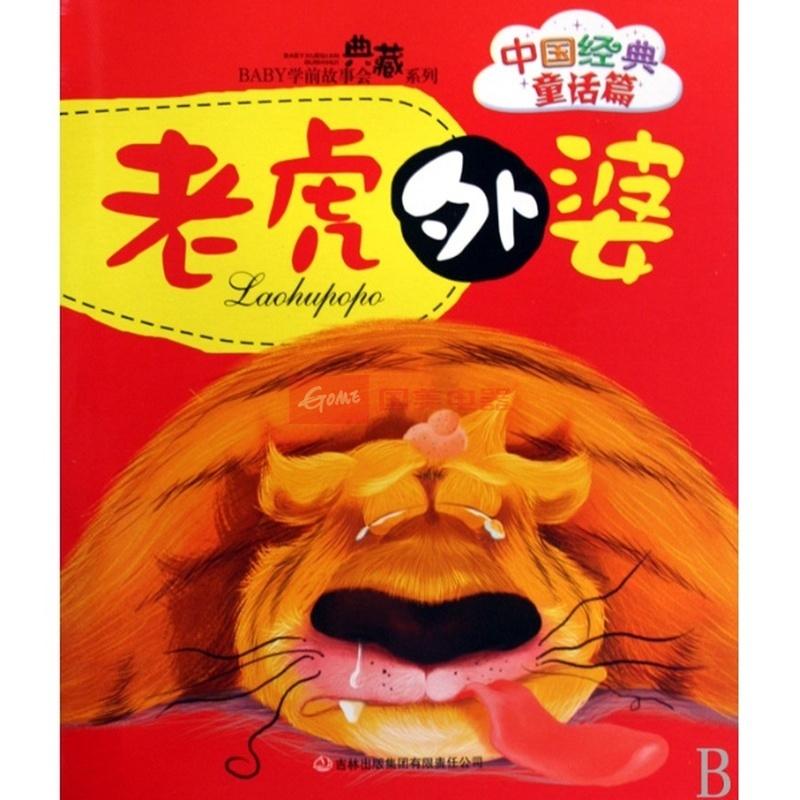 食品雕刻 老虎 图片