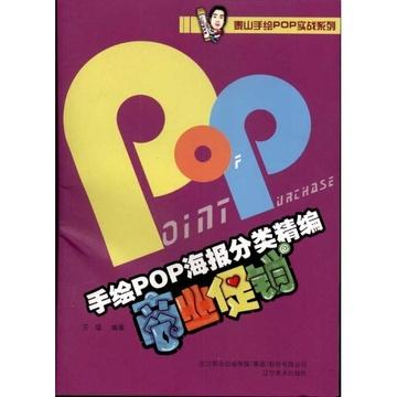 手绘pop分类海报精编:商业促销
