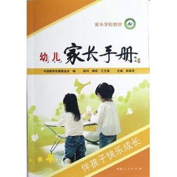《家长手册:伴孩子快乐成长(幼儿版》(中国教师发展会