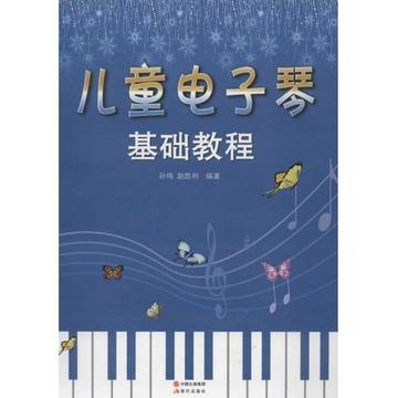 《儿童电子琴基础教程》(孙伟)【简介|评价|摘要图片