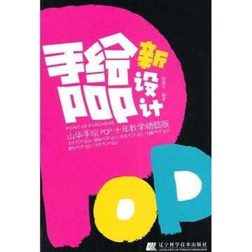 《手绘pop新设计》(陈国华)【摘要