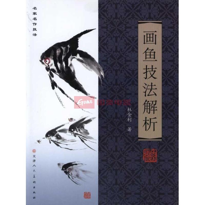 《画鱼技法解析》(杜金利)【简介 评价 摘要 在线