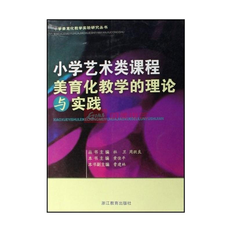 《小学艺术类课程美育化教学理论与实践研究》