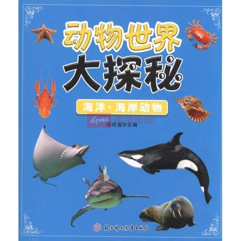 海洋·海岸动物
