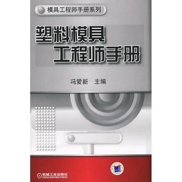 《塑料模具工程师手册》【摘要书评试读】许燎原包装设计点评图片