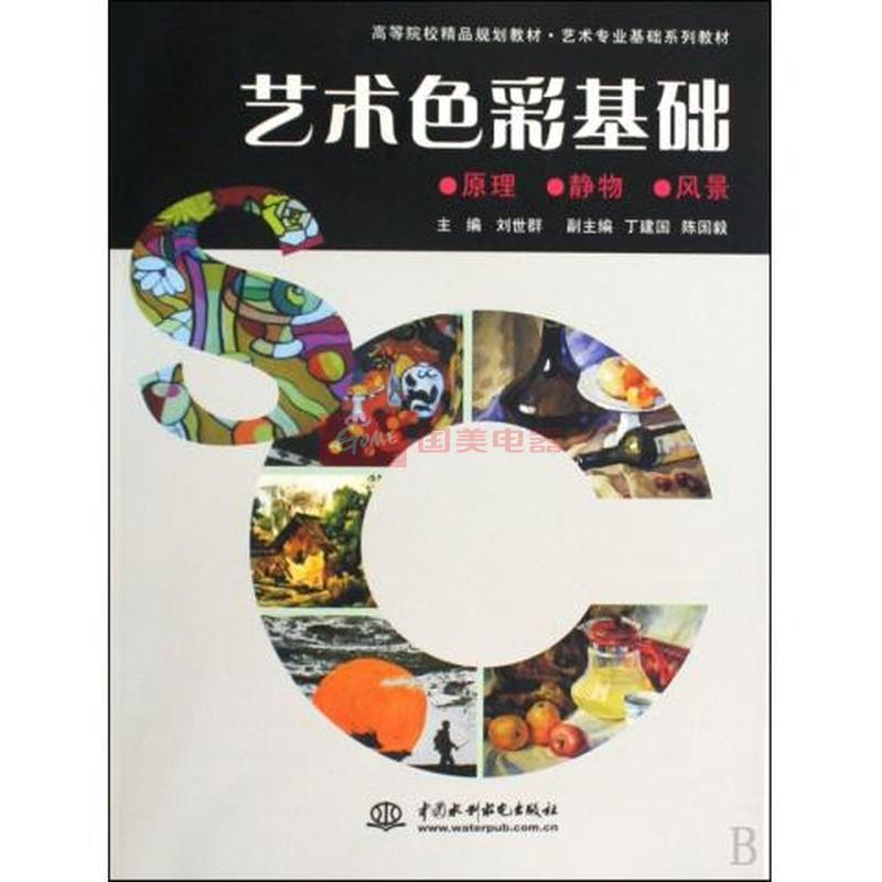 艺术色彩基础(原理静物风景艺术专业基础系列教材高等院校精