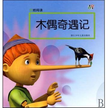 《木偶奇遇记(精)/他她阅读》(