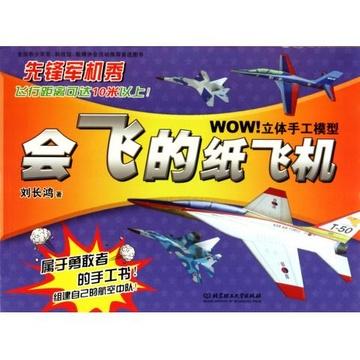 《会飞的纸飞机(先锋军机秀)/wow立体手工模型》