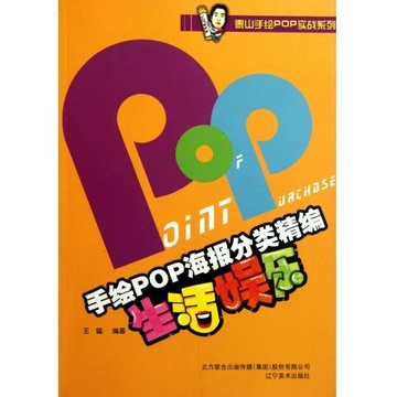 手繪pop海報分類精編(生活娛樂)/泰山手繪pop實戰系