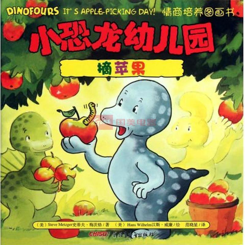 摘苹果/小恐龙幼儿园情商培养图画书图书