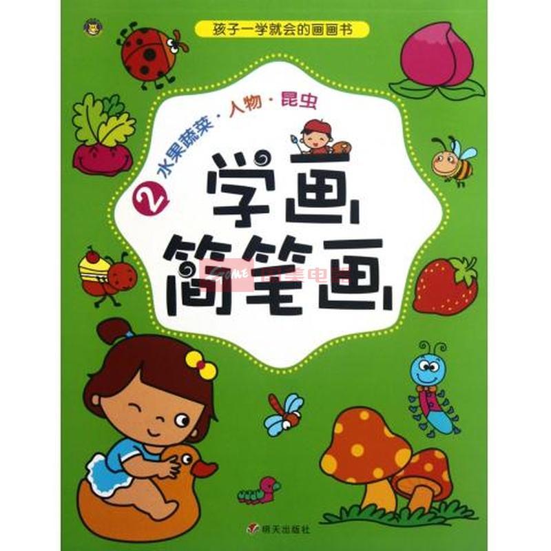 学画简笔画(2水果蔬菜人物昆虫)