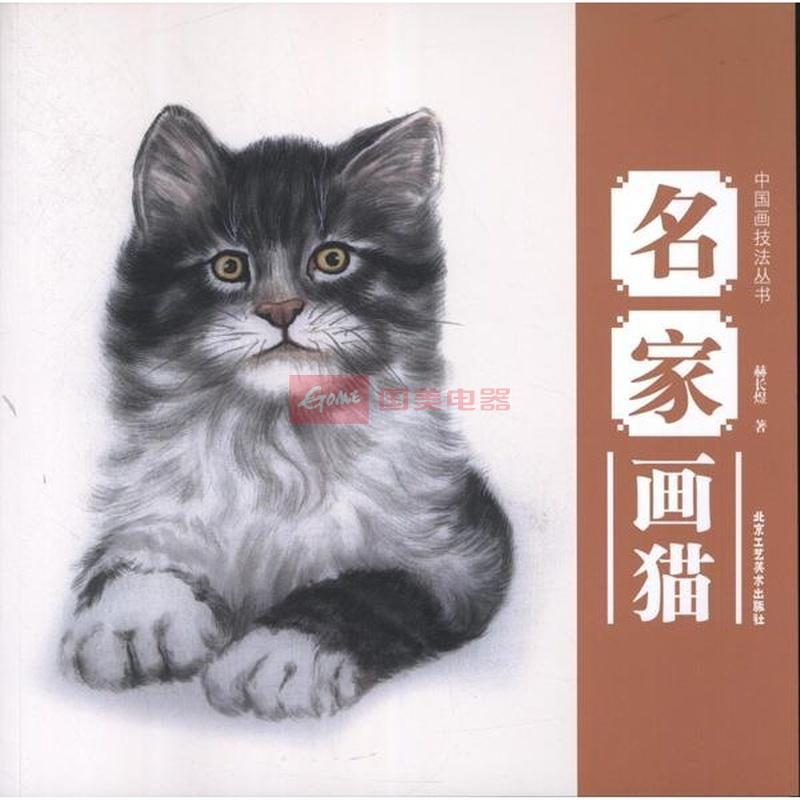 《名家画猫》(赫长煜)【简介|评价|摘要|在线阅读】