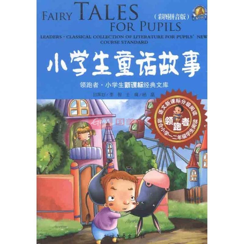 《小学生童话故事》(杨旭)【简介|评价|摘要|在线