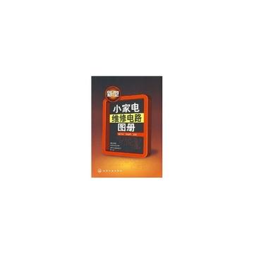 《新型小家电维修电路图册》()【简介|评价|摘要