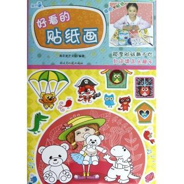 《好看的贴纸画》(南京星芒文化)【简介|评价|摘要|】