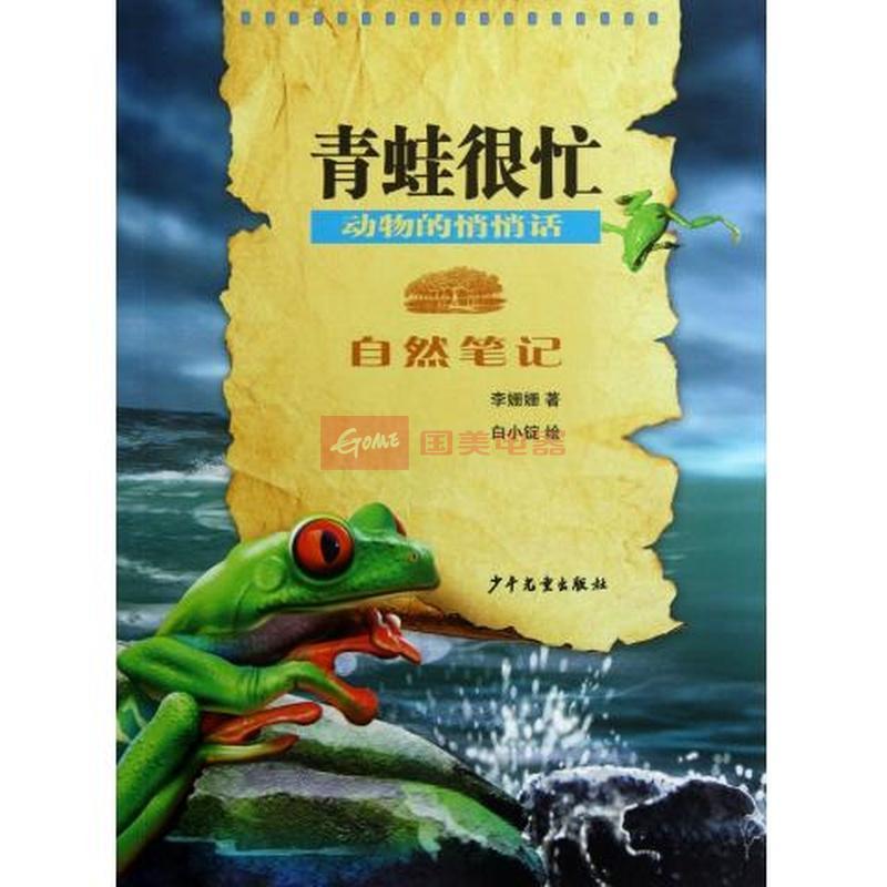 《青蛙很忙(动物的悄悄话)/自然笔记》