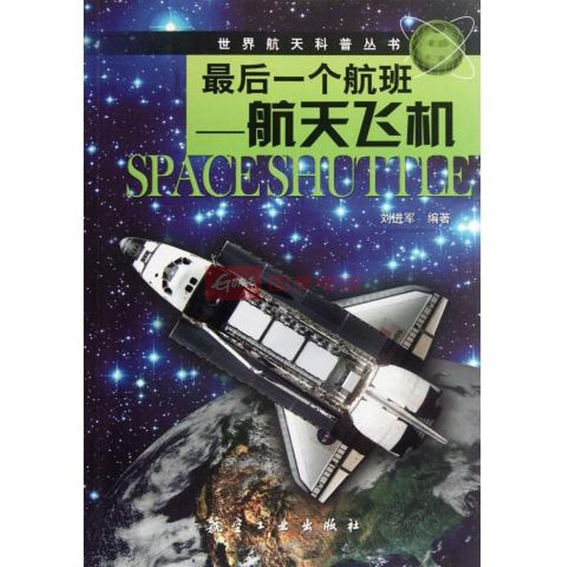 《最后一个航班--航天飞机/世界航天科普丛书》()
